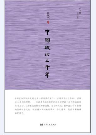 《中国政治二千年》 张纯明