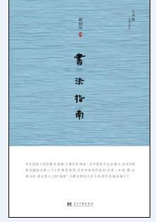 《书法指南》俞剑华