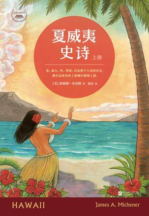 下载《夏威夷史诗》融合信仰,传统和变革,不负史诗之名| 詹姆斯·米切纳