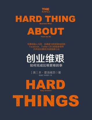 奇点系列·创业维艰:如何完成比难更难的事