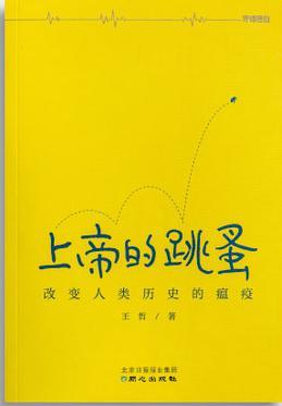 《上帝的跳蚤》王哲 / 云南人民出版社