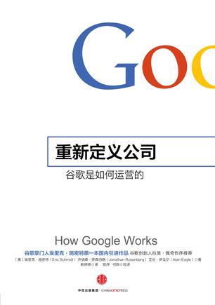 奇点系列·重新定义公司: 谷歌是如何运营的