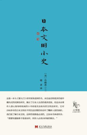 《日本文明小史》 布赖恩 / 当代中国出版社