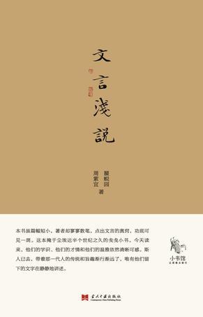 《文言浅说》  瞿蜕园 / 周紫宜 / 当代中国出版社