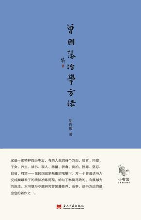 《曾国藩治学方法》 胡哲敷/当代中国出版社