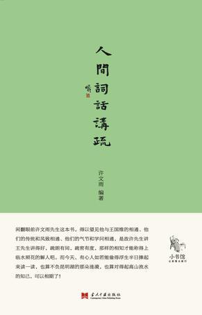 《人间词话讲疏》 许文雨 / 当代中国出版社