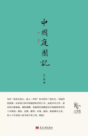 《中国庭园记》 叶广度 / 当代中国出版社