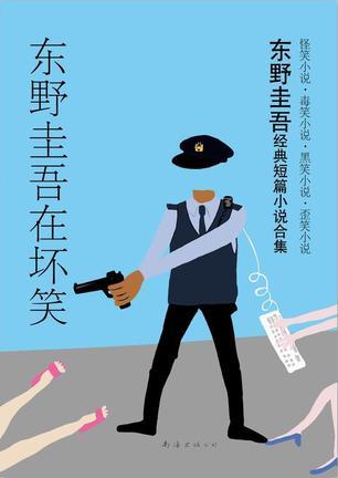 下载《东野圭吾在坏笑(怪笑+毒笑+黑笑+歪笑)》4部代表性短篇小说集