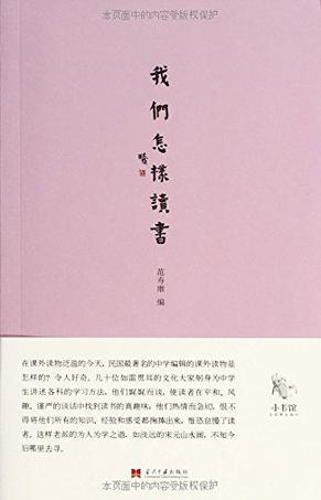 《我们怎样读书》范寿康