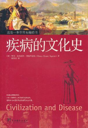 《疾病的文化史》[美]西格里斯特 / 秦传安 / 中央编译出版社出版
