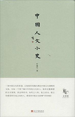 《中国人文小史》叶鋆生
