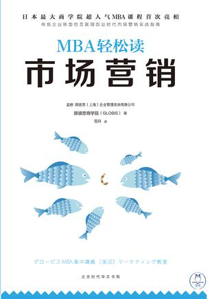 MBA轻松读·市场营销