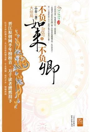 不负如来不负卿Ⅱ·大结局 小春 | Kindle 电子书 | 合集