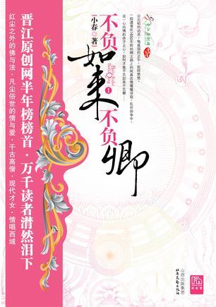 下载《不负如来不负卿》小春 | Kindle 电子书 | 合集