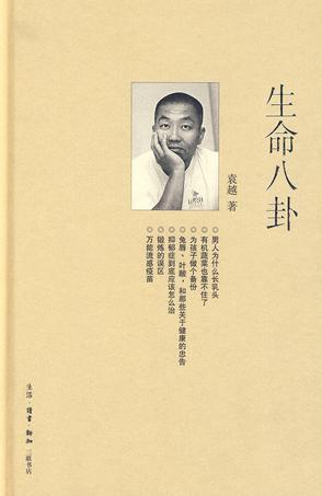 《生命八卦》袁越 / 生活·读书·新知三联书店
