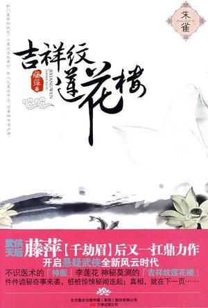 吉祥纹莲花楼·朱雀