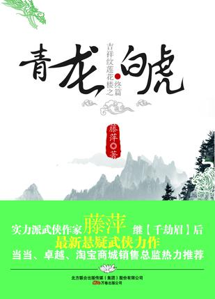 下载《吉祥纹莲花楼终篇之青龙·白虎》人心、人性、真善、丑恶