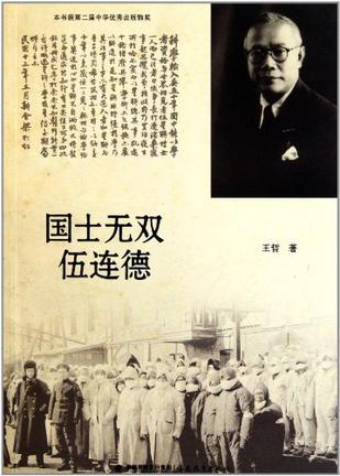 《国士无双伍连德》王哲 / 福建教育出版社