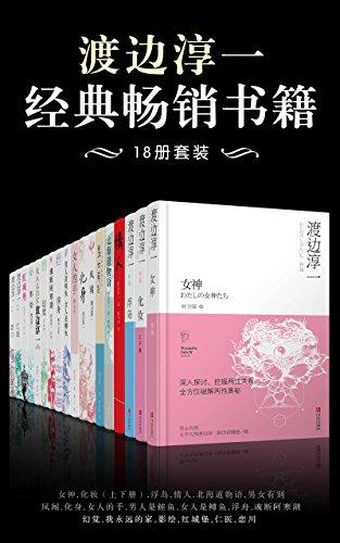 下载《渡边淳一经典畅销书籍(18册套装)》日本情爱大师畅销作品