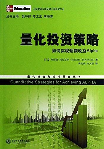 下载《量化投资策略:如何实现超额收益Alpha》理查德·托托里 | 量化投资与对冲基金丛书