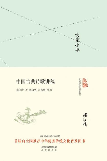 下载《大家小书:中国古典诗歌讲稿》浦江清