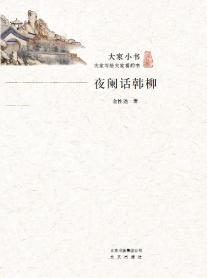 下载《大家小书:夜阑话韩柳》金性尧
