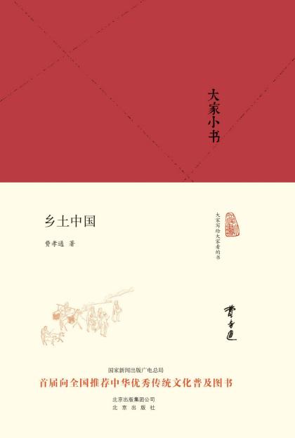 下载《大家小书:乡土中国》费孝通