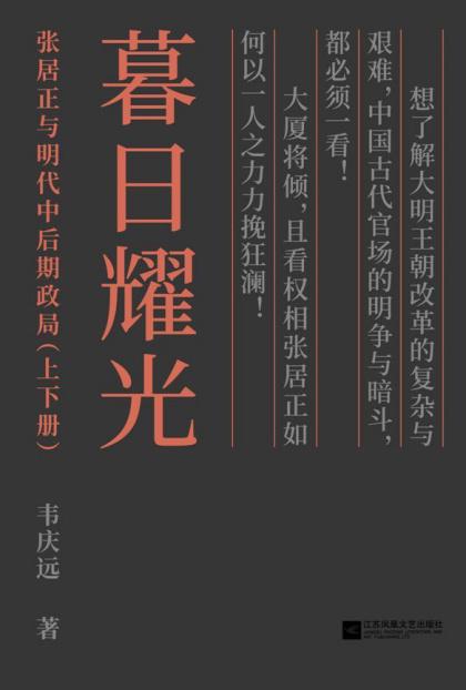 下载《暮日耀光》张居正与明代中后期政局 | 韦庆远