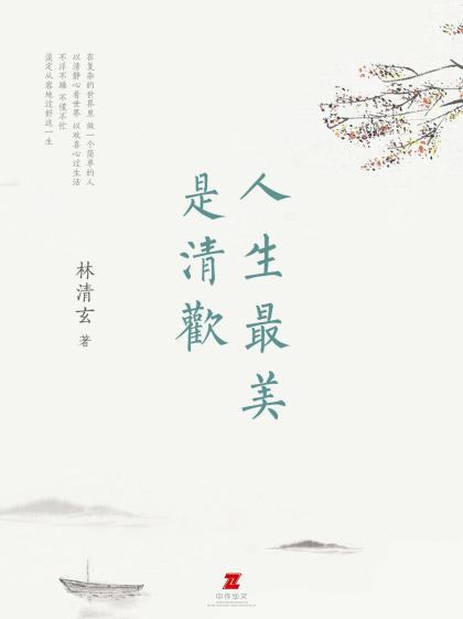 下载《人生最美是清欢》林清玄 | 在复杂的世界里,做一个简单的人
