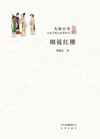 下载《大家小书:细说红楼》有理有据,见解独到 | 周绍良