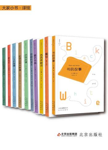 下载《大家小书译馆系列》伊林+加缪+尼采+叔本华等10本 | 合集