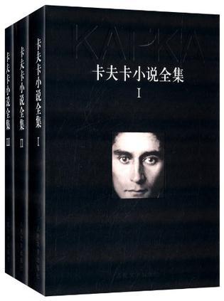 下载《卡夫卡小说全集(全3卷)》弗兰茨·卡夫卡