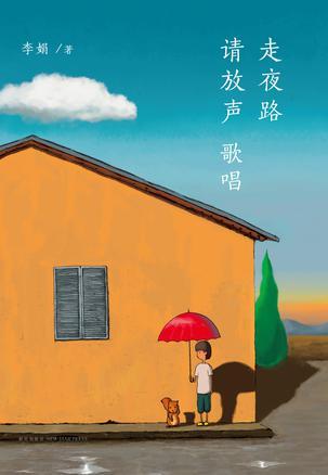 下载《走夜路请放声歌唱》李娟最最珍视的随笔集