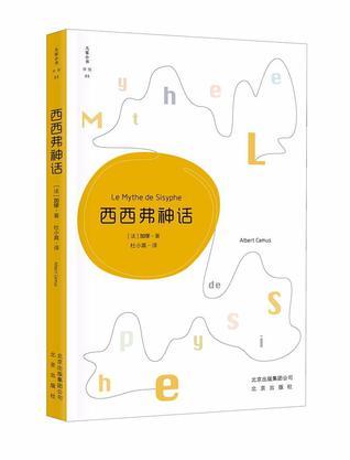 西西弗神话(【法】加缪 著,杜小真 译)