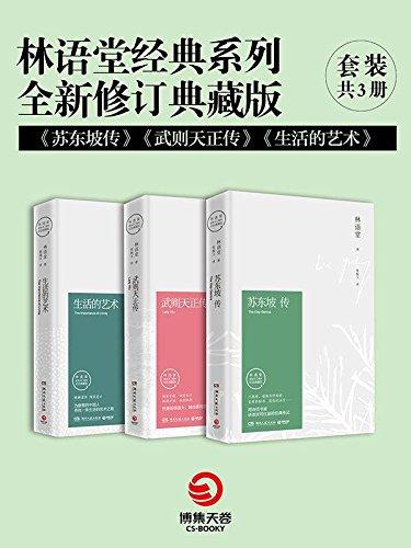 下载《林语堂经典系列(苏东坡传+武则天正传+生活的艺术)》套装3册 | 合集