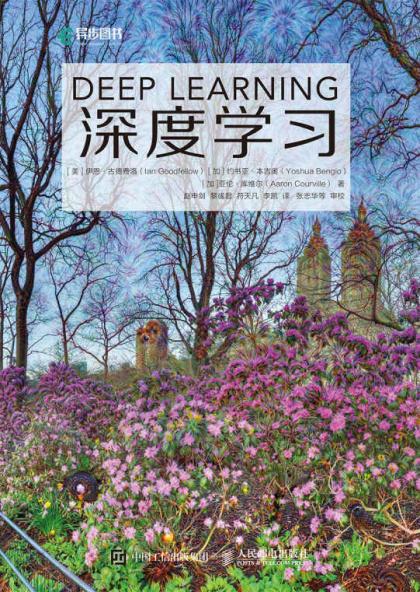 下载《深度学习》伊恩·古德费洛 | 一部AI圣经