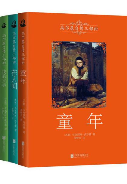 下载《高尔基自传三部曲(童年+在人间+我的大学)》[俄]高尔基 | 套装3册