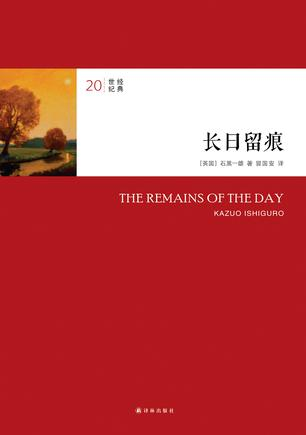下载《长日留痕(The Remains of the Day)》[英]石黑一雄 | 精制精排