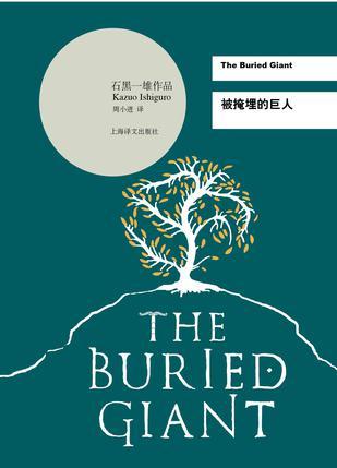 下载《被掩埋的巨人(The Buried Giant)》[英] 石黑一雄