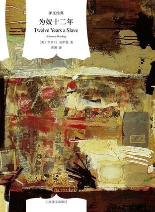 下载《为奴十二年》曾撼动了2014年世界电影圈 | 所罗门·诺萨普