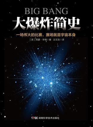 下载《大爆炸简史》西蒙·辛格 | 一场伟大的比赛,赛场就是宇宙本身