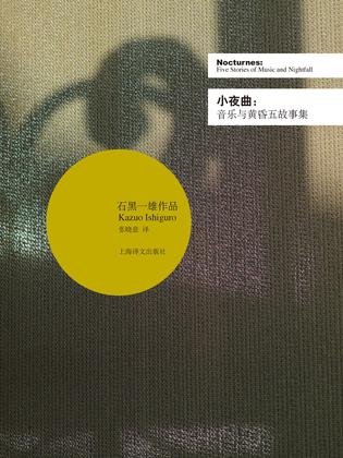 下载《小夜曲:音乐与黄昏五故事集( Five Stories of Music and Nightfall)》[英] 石黑一雄