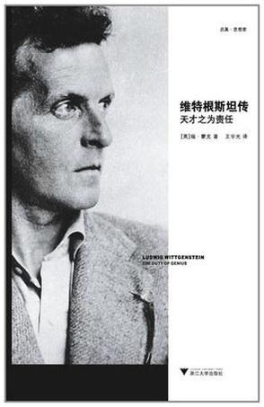 下载《维特根斯坦传:天才之为责任》[英]瑞·蒙克