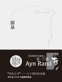 下载《源泉》寻求生命的路标 | 安·兰德