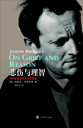 On Grief And Reason: Essays(悲伤与理智)