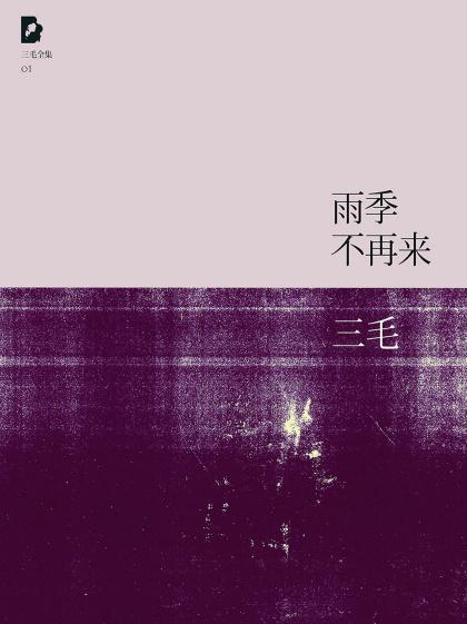 下载《三毛文集01:雨季不再来》散文集 | 精制精排