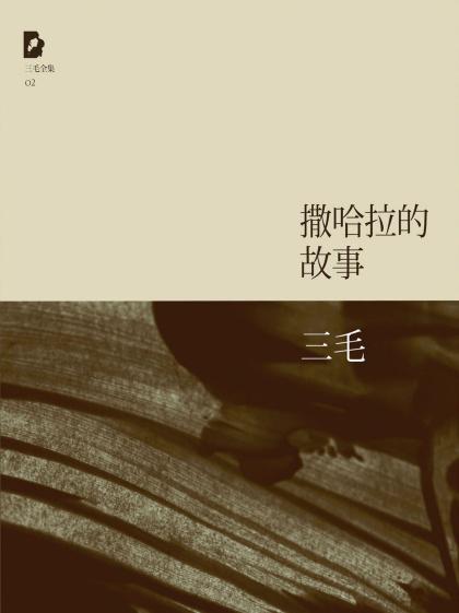 下载《三毛文集02:撒哈拉的故事》散文集 | 精制精排版