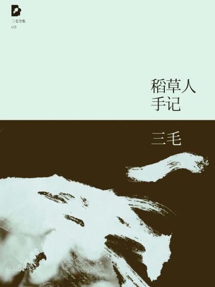 下载《三毛文集03:稻草人手记》散文集 | 精制精排