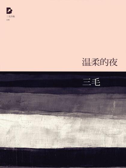 下载《三毛文集04:温柔的夜》散文集 | 精制精排