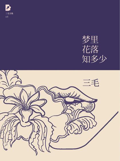 下载《三毛文集05:梦里花落知多少》散文集 | 精制精排